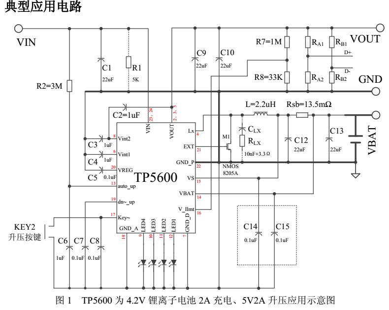 电路 电路图 电子 原理图 790_629